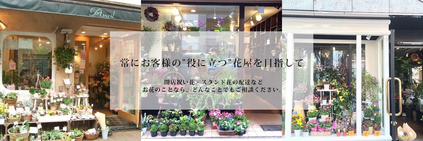 銀座、阿佐ヶ谷の花屋|Avail(アヴェール)トップ画像