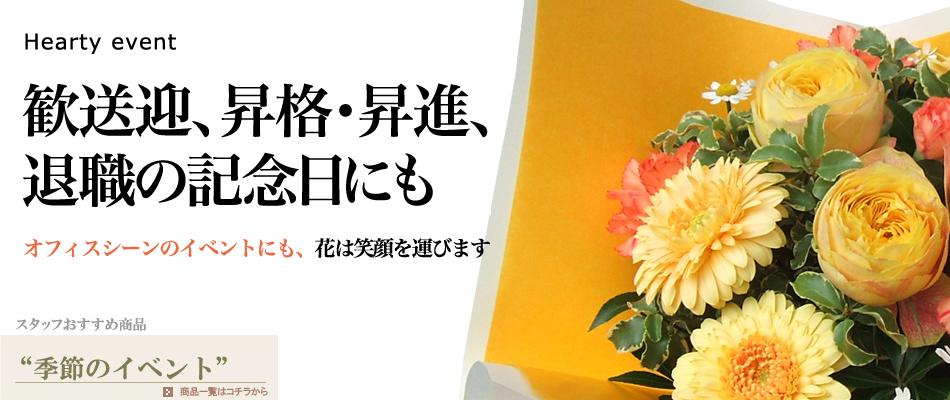 歓送迎会のお花